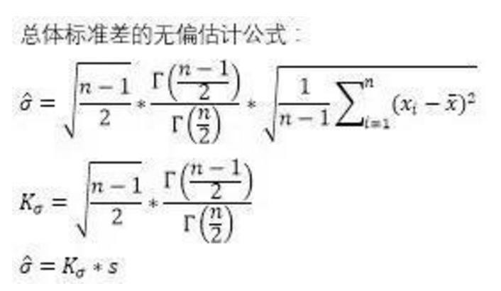 整体标准差无偏估计公式.PNG